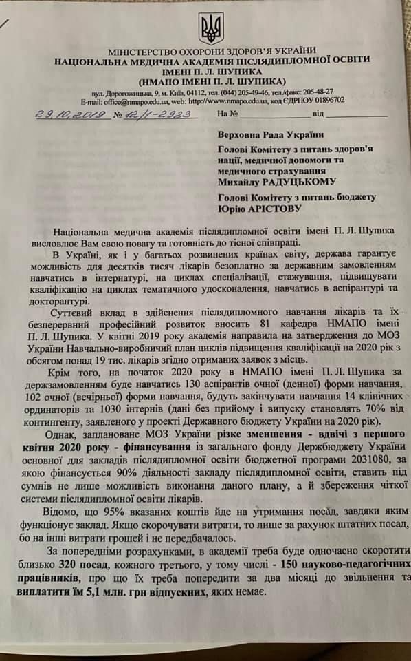 Ірина Сисоєнко: у 2020 році потрібно зберегти фінансування всіх закладів післядипломної освіти в системі охорони здоров`я