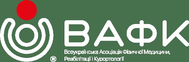 Всеукраїнська Асоціація Фізичної Медицини, Реабілітації і Курортології