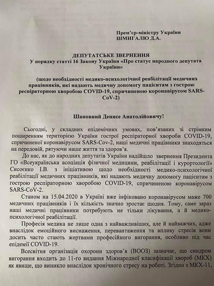 Народні депутати України підтримали звернення ВАФК щодо проведення обов'язкової медико-психологічної реабілітації для всіх медиків, які беруть участь у боротьбі з COVID-19